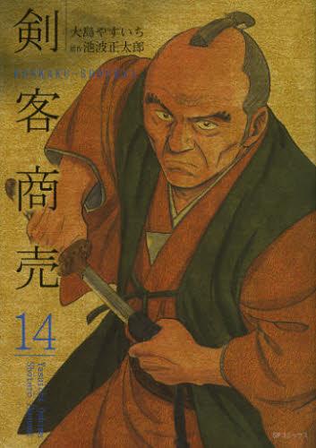 剣客商売 14巻