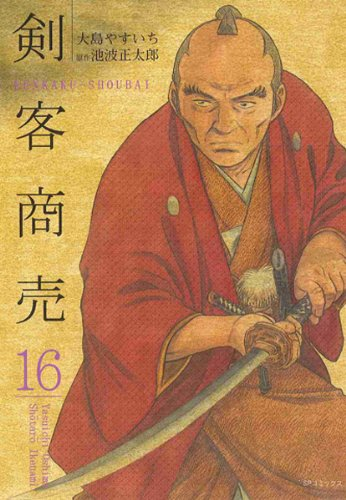 剣客商売 16巻