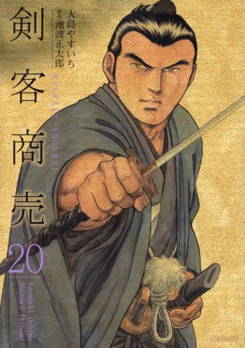 剣客商売 20巻