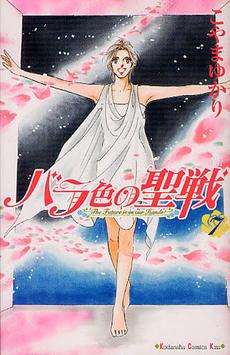 バラ色の聖戦 7巻
