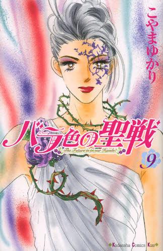 バラ色の聖戦 9巻