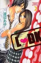 L・DK 2巻