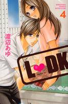 L・DK 4巻