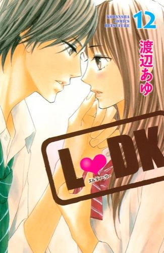 L・DK 12巻