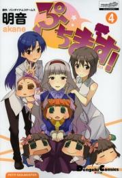 ◆特典あり◆ぷちます! 4巻