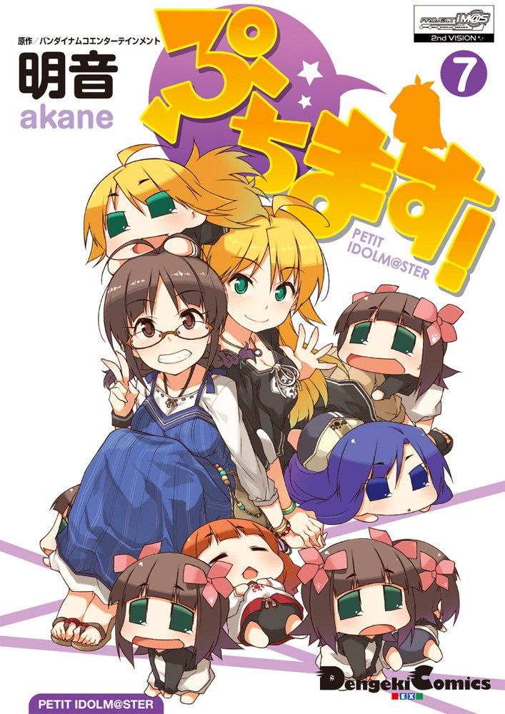 ◆特典あり◆ぷちます! 7巻