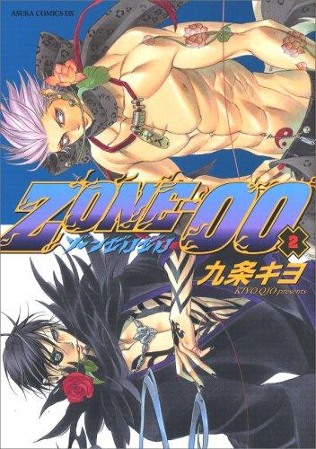 ZONE-00 2巻