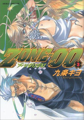 ZONE-00 3巻