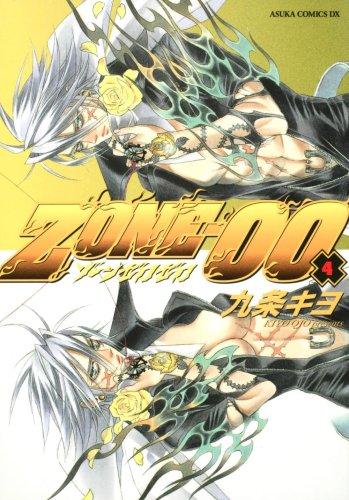 ZONE-00 4巻