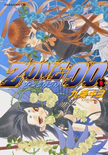 ZONE-00 9巻