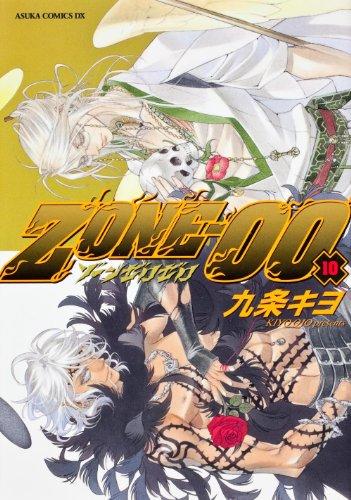 ZONE-00 10巻