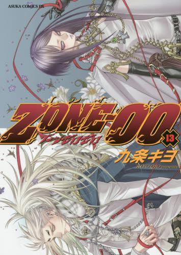 ZONE-00 13巻