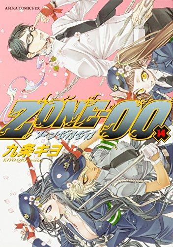 ZONE-00 14巻