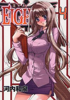 EIGHTH エイス 4巻