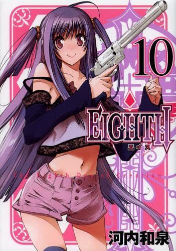 EIGHTH エイス 10巻