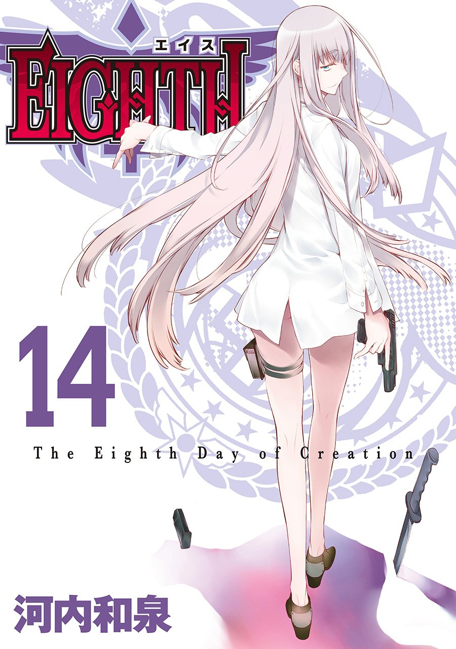 EIGHTH エイス 14巻