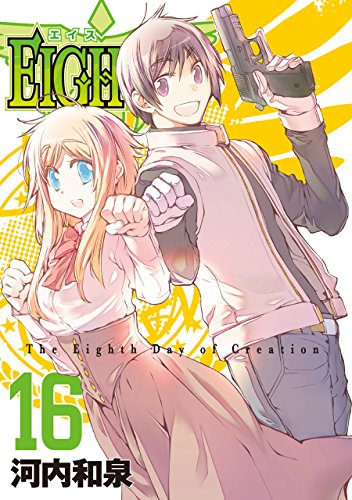 EIGHTH エイス 16巻