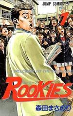 ROOKIES ルーキーズ 1巻