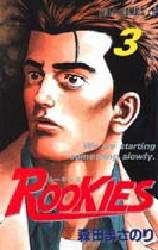 ROOKIES ルーキーズ 3巻