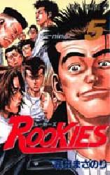 ROOKIES ルーキーズ 5巻