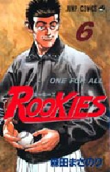 ROOKIES ルーキーズ 6巻