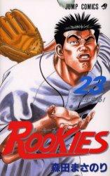 ROOKIES ルーキーズ 23巻