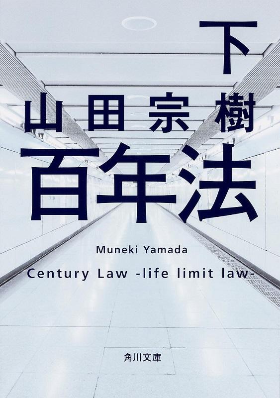 【書籍】百年法 2巻