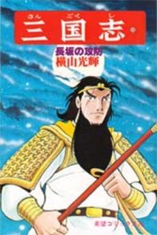 三国志 23巻