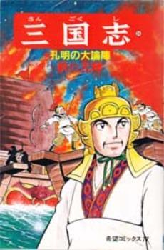 三国志 24巻