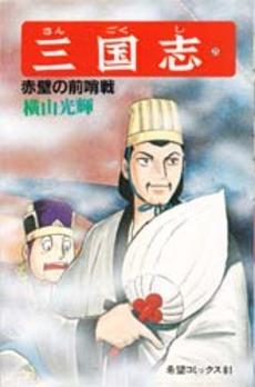 三国志 25巻