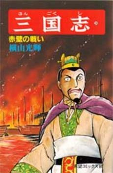 三国志 26巻