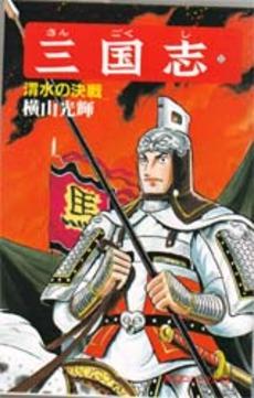 三国志 32巻