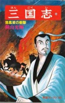 三国志 34巻