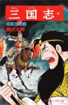 三国志 35巻