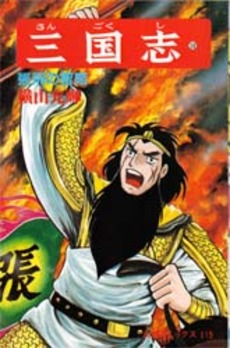 三国志 38巻
