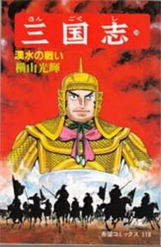 三国志 39巻