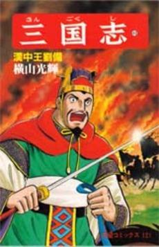 三国志 40巻