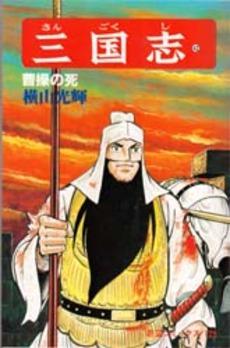 三国志 42巻