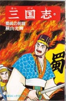 三国志 44巻