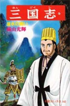 三国志 47巻