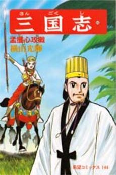 三国志 48巻