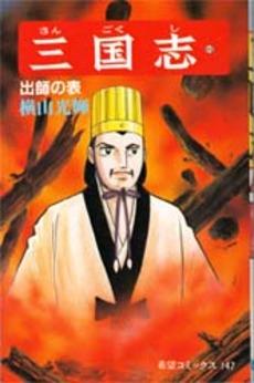 三国志 49巻