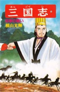 三国志 52巻