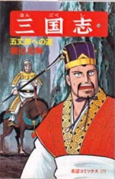 三国志 58巻