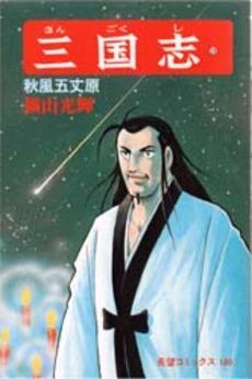 三国志 59巻
