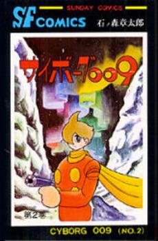 サイボーグ009 2巻