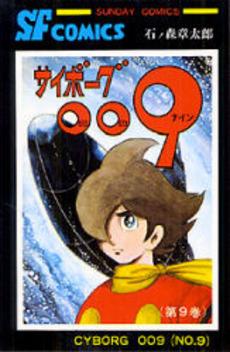 サイボーグ009 9巻