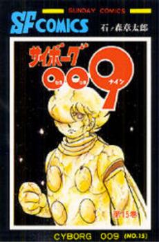 サイボーグ009 15巻