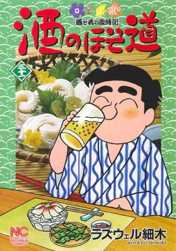 酒のほそ道 31巻