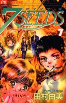 【入荷予約】7SEEDS セブンシーズ 7巻